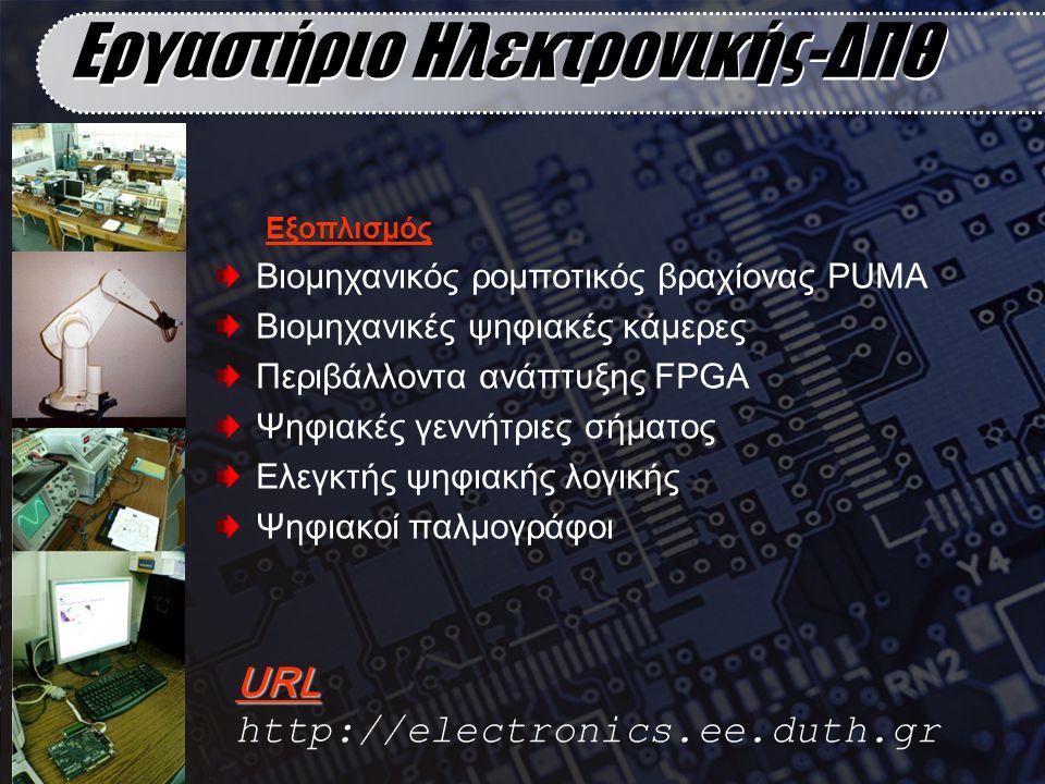 Εργαστήριο Ηλεκτρονικής-ΔΠΘ