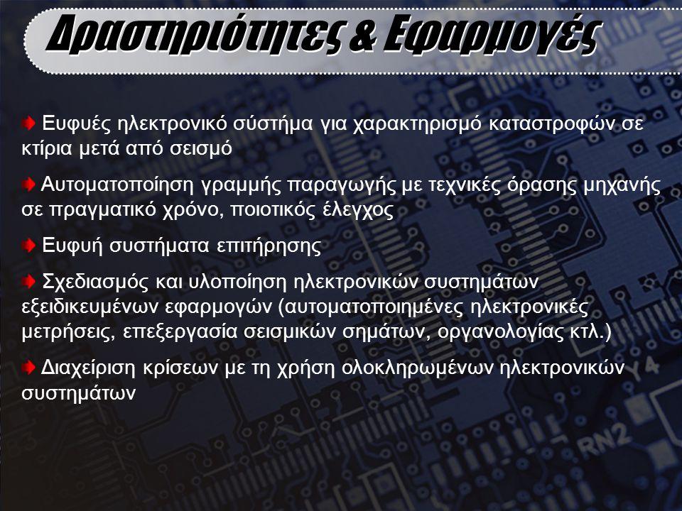 Δραστηριότητες & Εφαρμογές