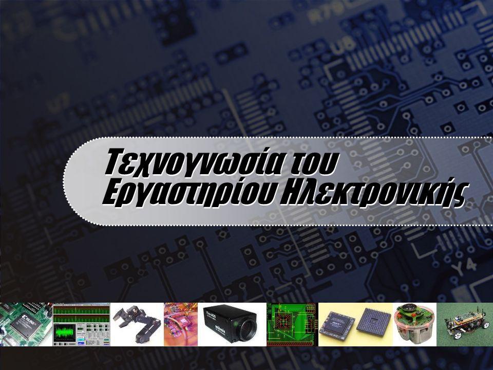 Τεχνογνωσία του Εργαστηρίου Ηλεκτρονικής