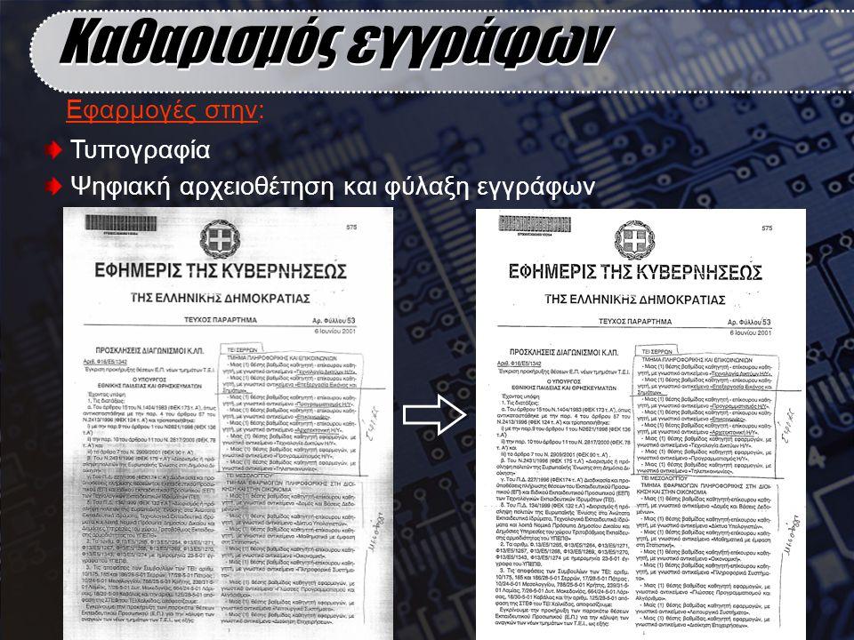 Καθαρισμός εγγράφων Εφαρμογές στην: Τυπογραφία