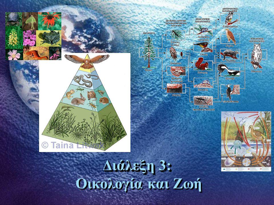 Διάλεξη 3: Οικολογία και Ζωή