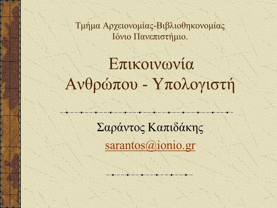 Σαράντος Καπιδάκης sarantos@ionio.gr