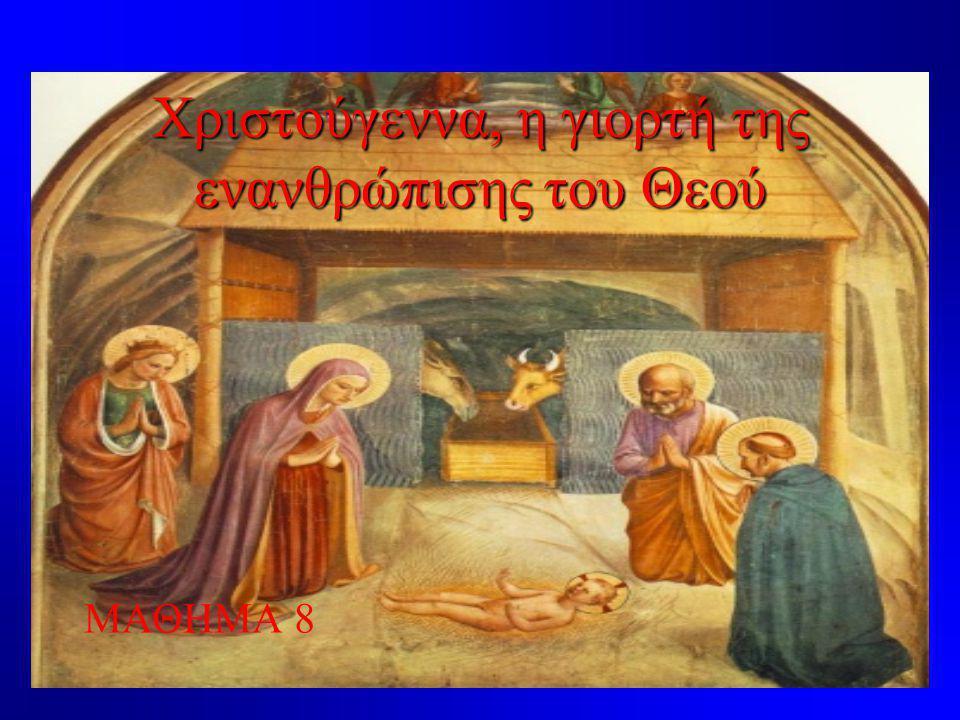 Χριστούγεννα, η γιορτή της ενανθρώπισης του Θεού