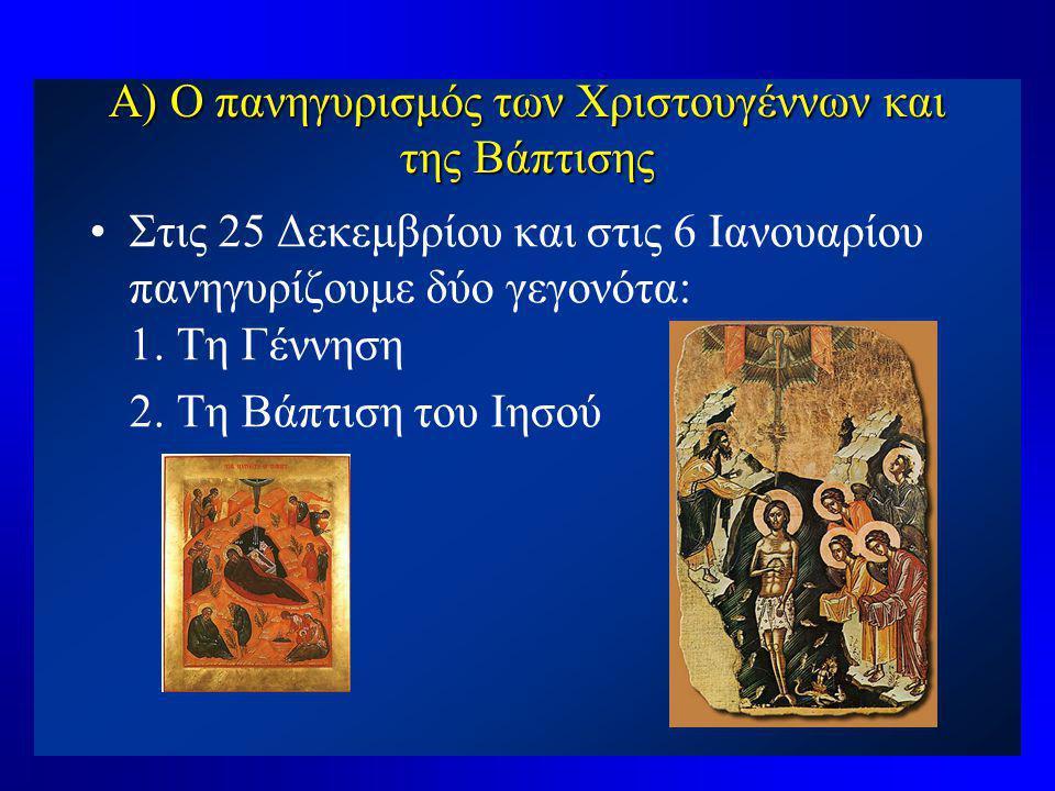 Α) Ο πανηγυρισμός των Χριστουγέννων και της Βάπτισης