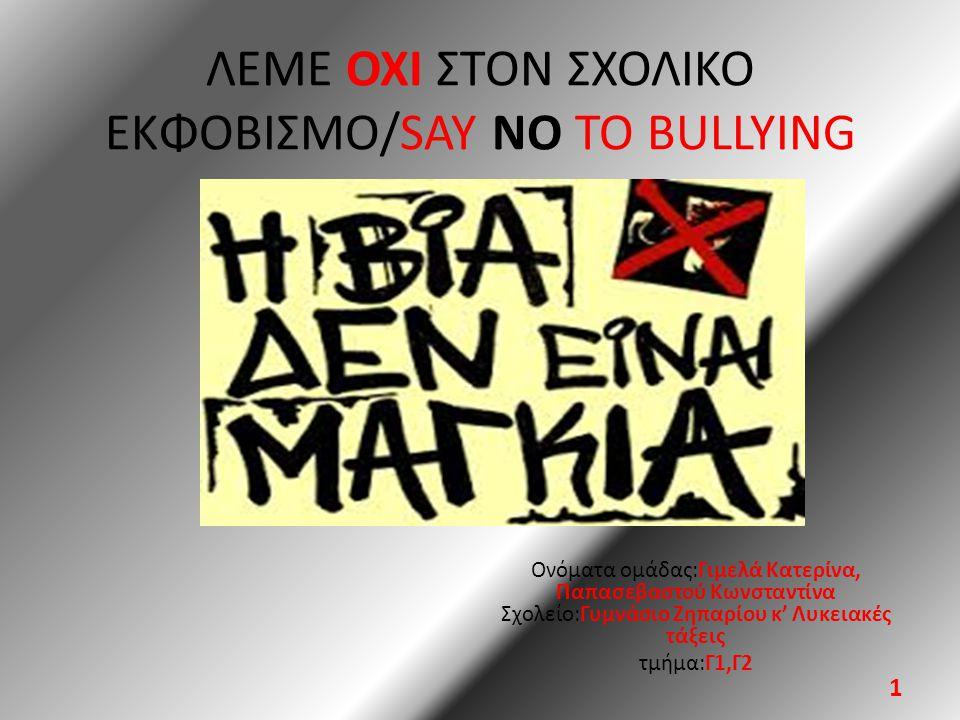 ΛΕΜΕ ΟΧΙ ΣΤΟΝ ΣΧΟΛΙΚΟ ΕΚΦΟΒΙΣΜΟ/SAY NO TO BULLYING