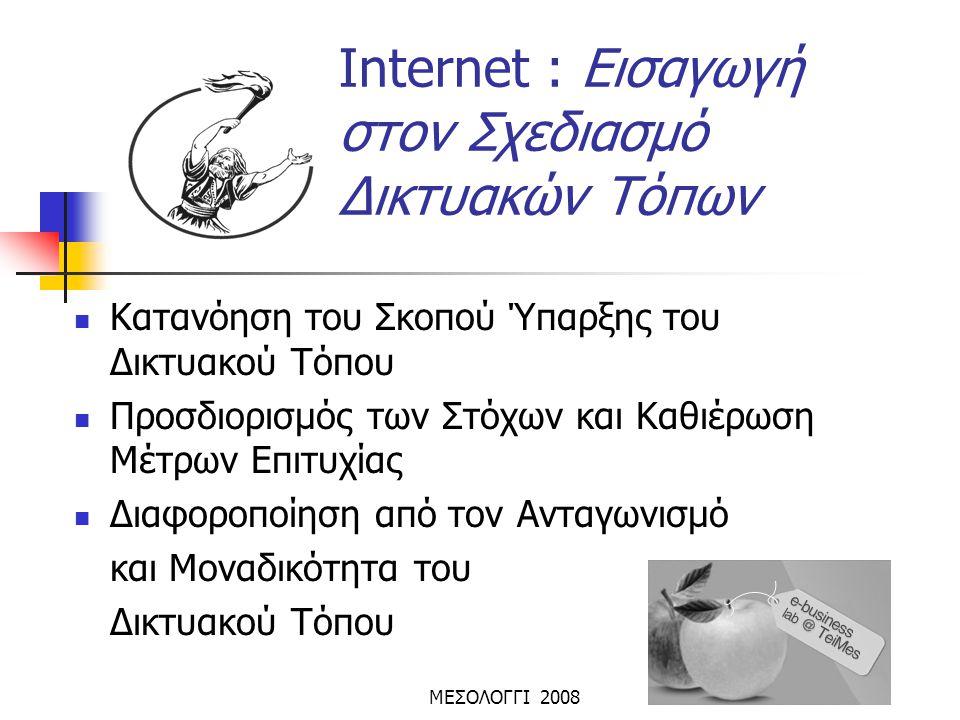 Internet : Εισαγωγή στον Σχεδιασμό Δικτυακών Τόπων