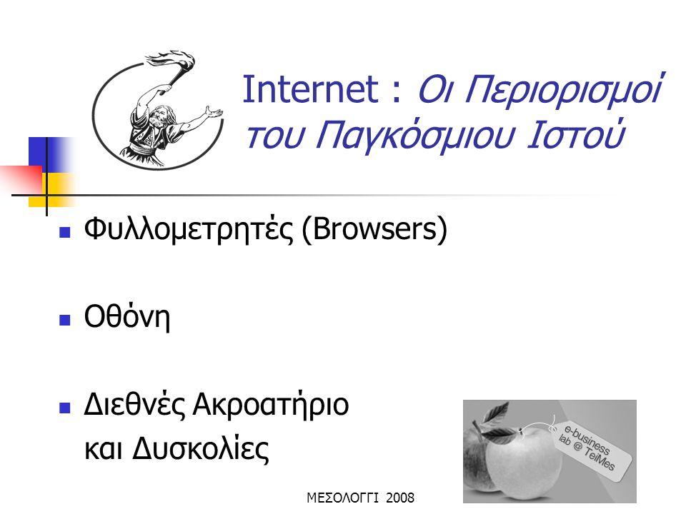 Internet : Οι Περιορισμοί του Παγκόσμιου Ιστού