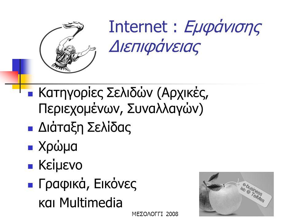 Internet : Εμφάνισης Διεπιφάνειας