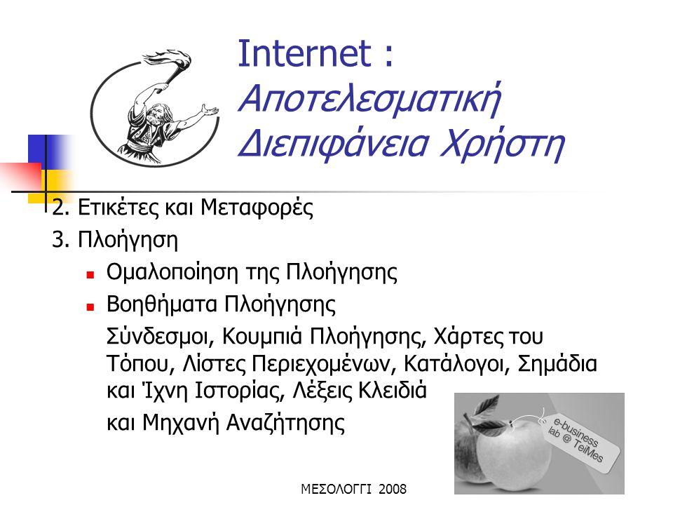Internet : Αποτελεσματική Διεπιφάνεια Χρήστη