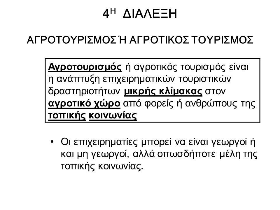 4Η ΔΙΑΛΕΞΗ ΑΓΡΟΤΟΥΡΙΣΜΟΣ Ή ΑΓΡΟΤΙΚΟΣ ΤΟΥΡΙΣΜΟΣ