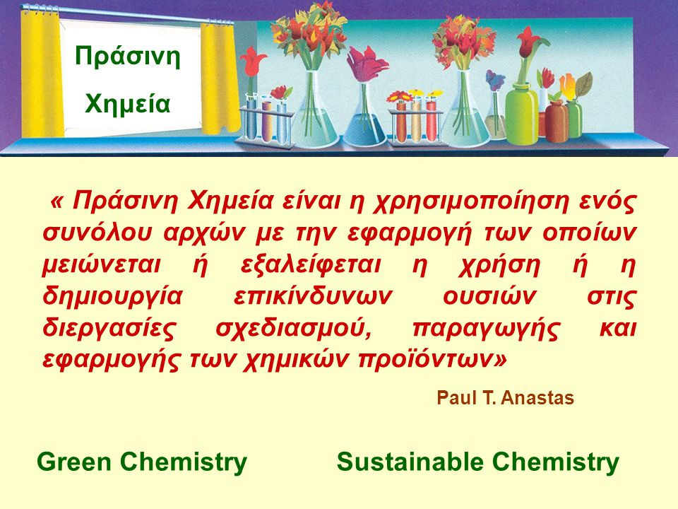 Green Chemistry Sustainable Chemistry