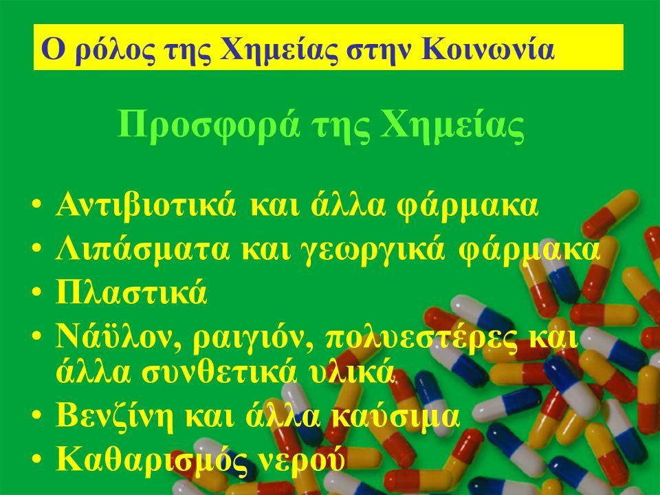 Προσφορά της Χημείας Αντιβιοτικά και άλλα φάρμακα