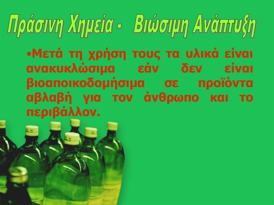 Πράσινη Χημεία - Βιώσιμη Ανάπτυξη