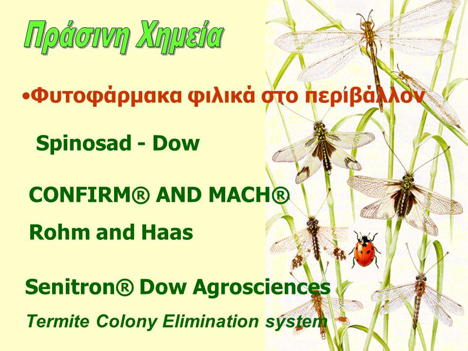 Πράσινη Χημεία Φυτοφάρμακα φιλικά στο περιβάλλον Spinosad - Dow