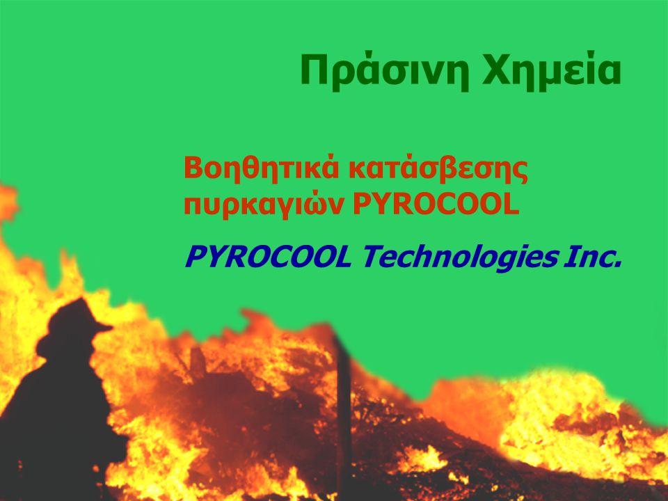 Πράσινη Χημεία Βοηθητικά κατάσβεσης πυρκαγιών PYROCOOL