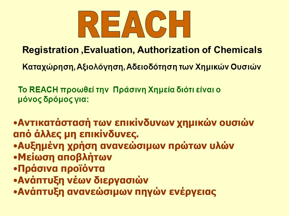 REACH Registration ,Evaluation, Authorization of Chemicals