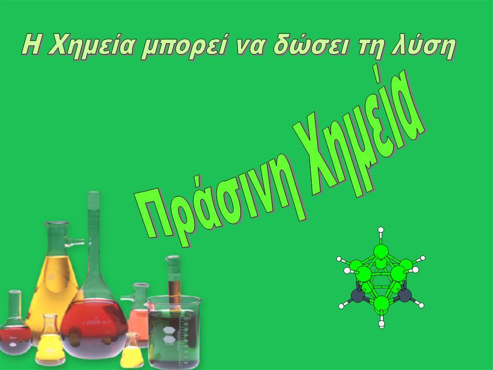Η Χημεία μπορεί να δώσει τη λύση