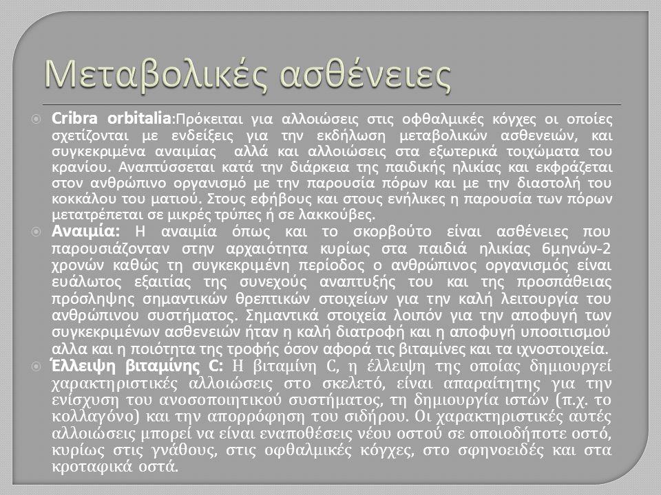 Μεταβολικές ασθένειες
