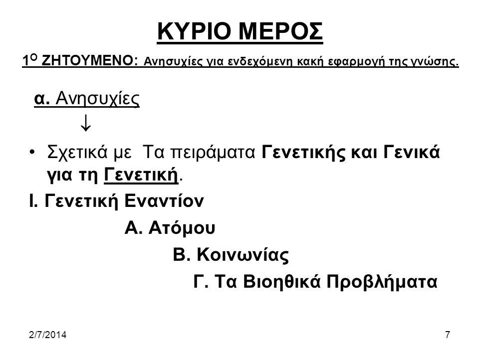 ΚΥΡΙΟ ΜΕΡΟΣ α. Ανησυχίες 
