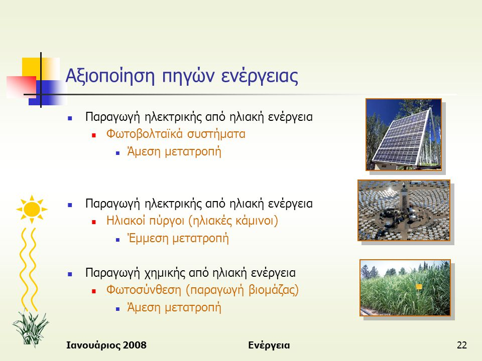 Αξιοποίηση πηγών ενέργειας