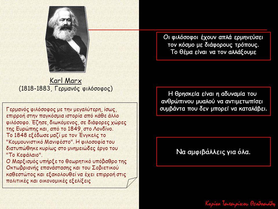 Karl Marx Να αμφιβάλλεις για όλα. Οι φιλόσοφοι έχουν απλά ερμηνεύσει