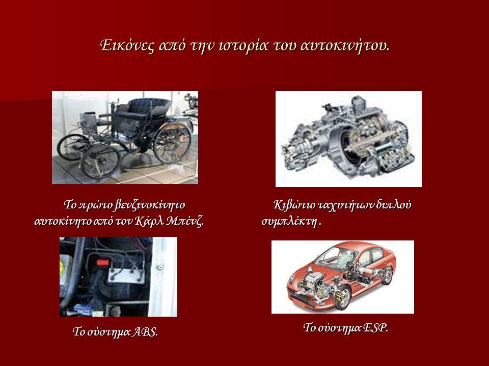 Εικόνες από την ιστορία του αυτοκινήτου.