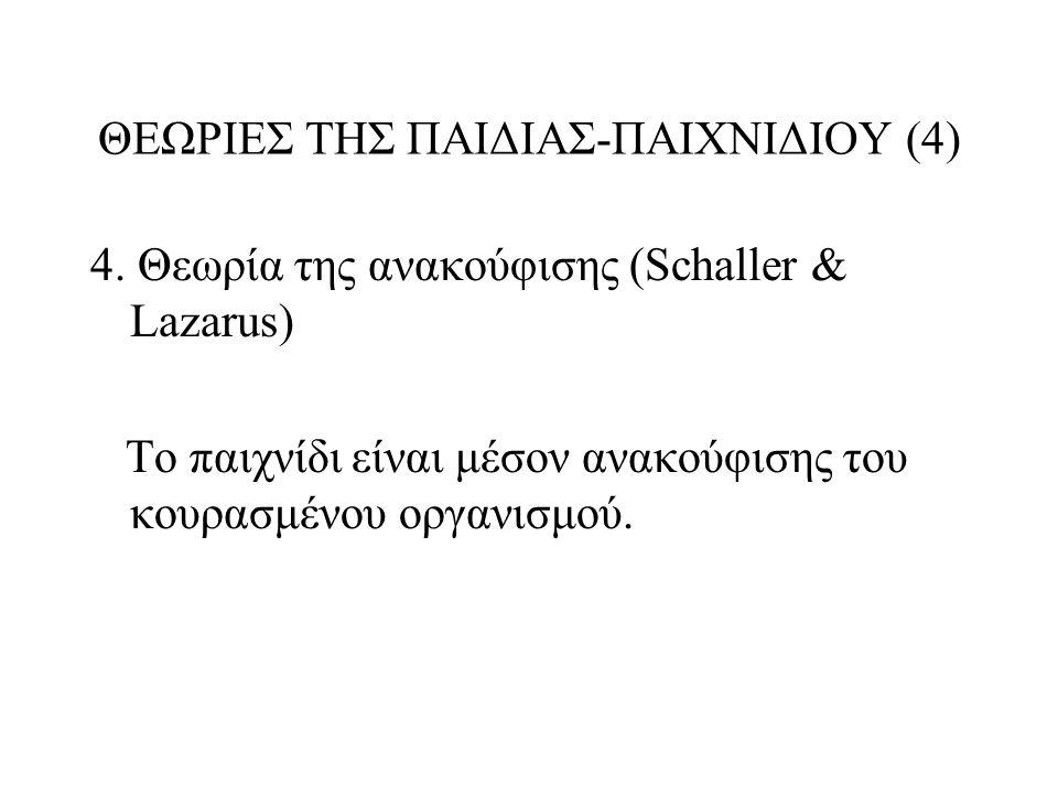 ΘΕΩΡΙΕΣ ΤΗΣ ΠΑΙΔΙΑΣ-ΠΑΙΧΝΙΔΙΟΥ (4)