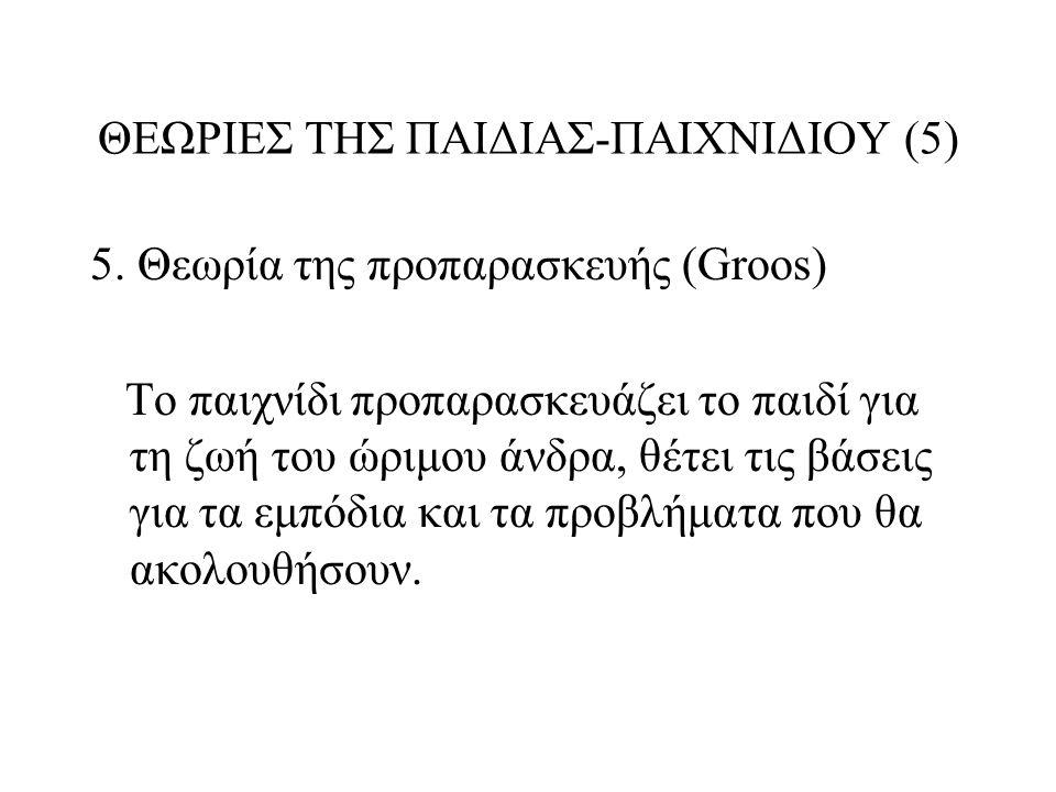 ΘΕΩΡΙΕΣ ΤΗΣ ΠΑΙΔΙΑΣ-ΠΑΙΧΝΙΔΙΟΥ (5)
