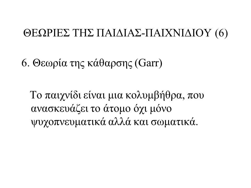 ΘΕΩΡΙΕΣ ΤΗΣ ΠΑΙΔΙΑΣ-ΠΑΙΧΝΙΔΙΟΥ (6)