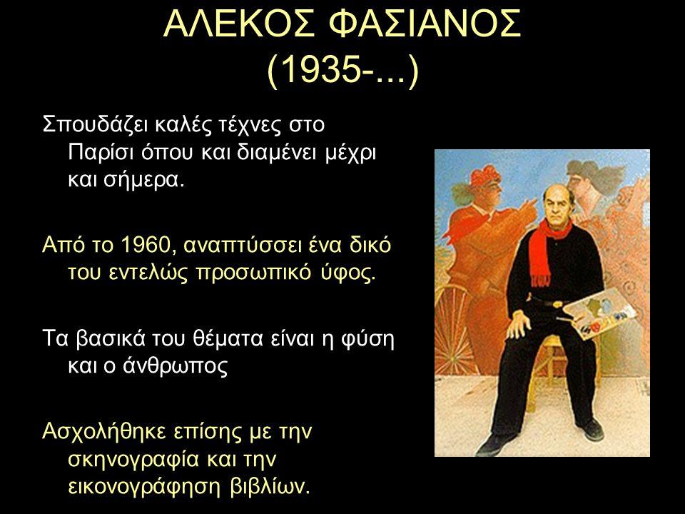 ΑΛΕΚΟΣ ΦΑΣΙΑΝΟΣ (1935-...)