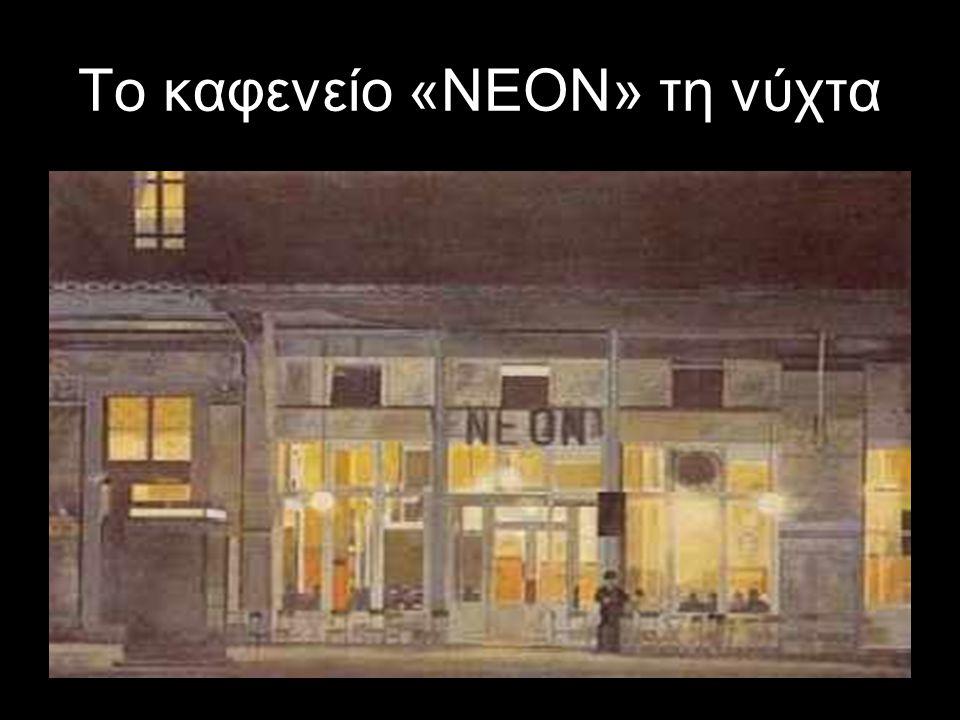 Το καφενείο «ΝΕΟΝ» τη νύχτα