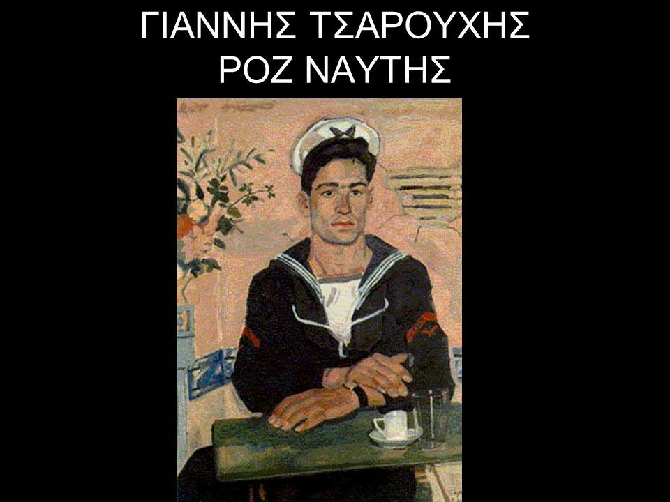 ΓΙΑΝΝΗΣ ΤΣΑΡΟΥΧΗΣ ΡΟΖ ΝΑΥΤΗΣ