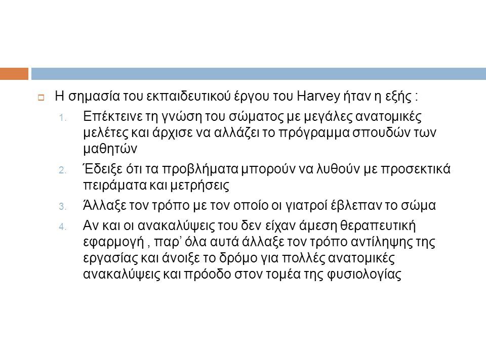 Η σημασία του εκπαιδευτικού έργου του Harvey ήταν η εξής :