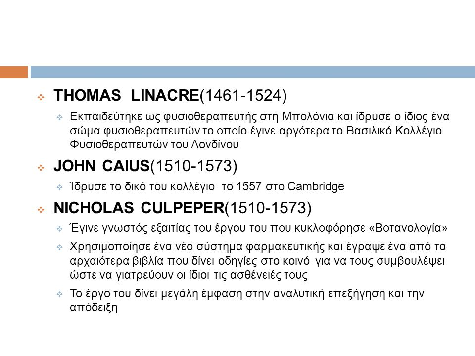 THOMAS LINACRE(1461-1524) JOHN CAIUS(1510-1573)