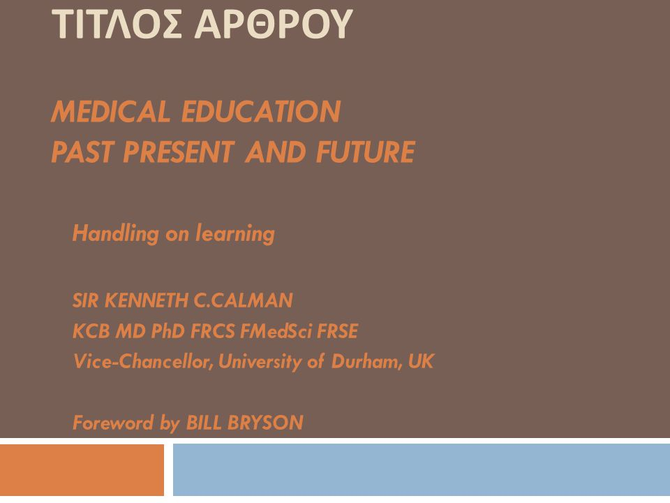 ΤΙΤΛΟΣ ΑΡΘΡΟΥ MEDICAL EDUCATION PAST PRESENT AND FUTURE