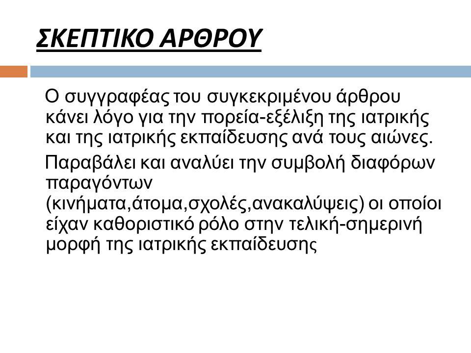 ΣΚΕΠΤΙΚΟ ΑΡΘΡΟΥ