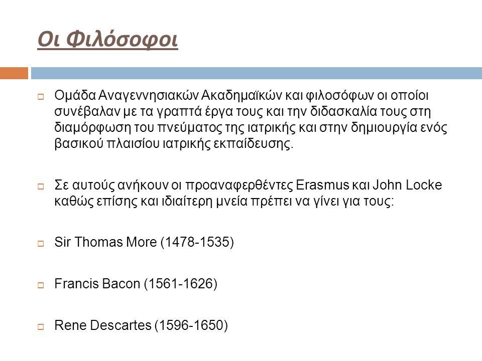 Οι Φιλόσοφοι