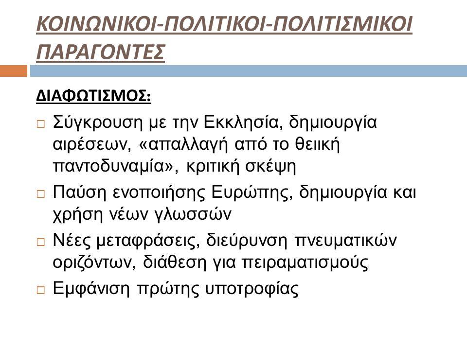 ΚΟΙΝΩΝΙΚΟΙ-ΠΟΛΙΤΙΚΟΙ-ΠΟΛΙΤΙΣΜΙΚΟΙ ΠΑΡΑΓΟΝΤΕΣ