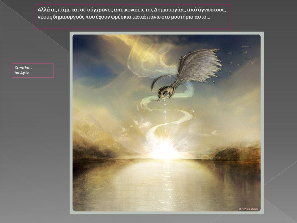 Αλλά ας πάμε και σε σύγχρονες απεικονίσεις της Δημιουργίας, από άγνωστους, νέους δημιουργούς που έχουν φρέσκια ματιά πάνω στο μυστήριο αυτό…