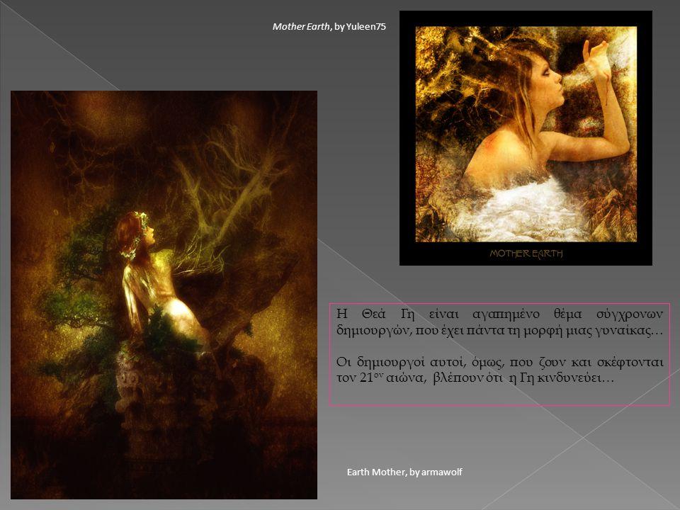 Mother Earth, by Yuleen75 Η Θεά Γη είναι αγαπημένο θέμα σύγχρονων δημιουργών, που έχει πάντα τη μορφή μιας γυναίκας…