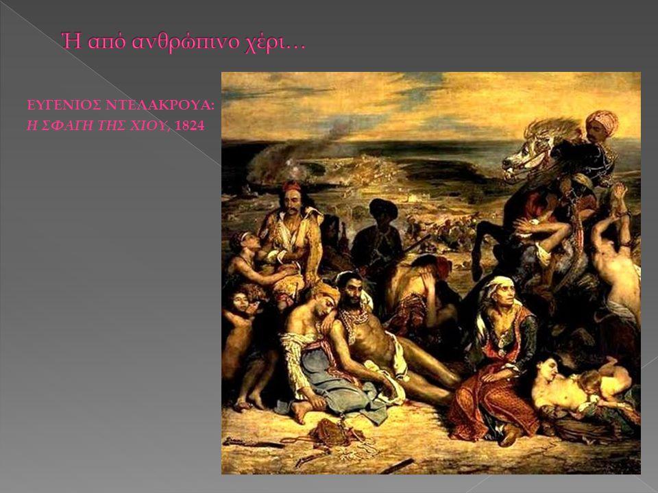 Ή από ανθρώπινο χέρι… ΕΥΓΕΝΙΟΣ ΝΤΕΛΑΚΡΟΥΑ: Η ΣΦΑΓΗ ΤΗΣ ΧΙΟΥ, 1824