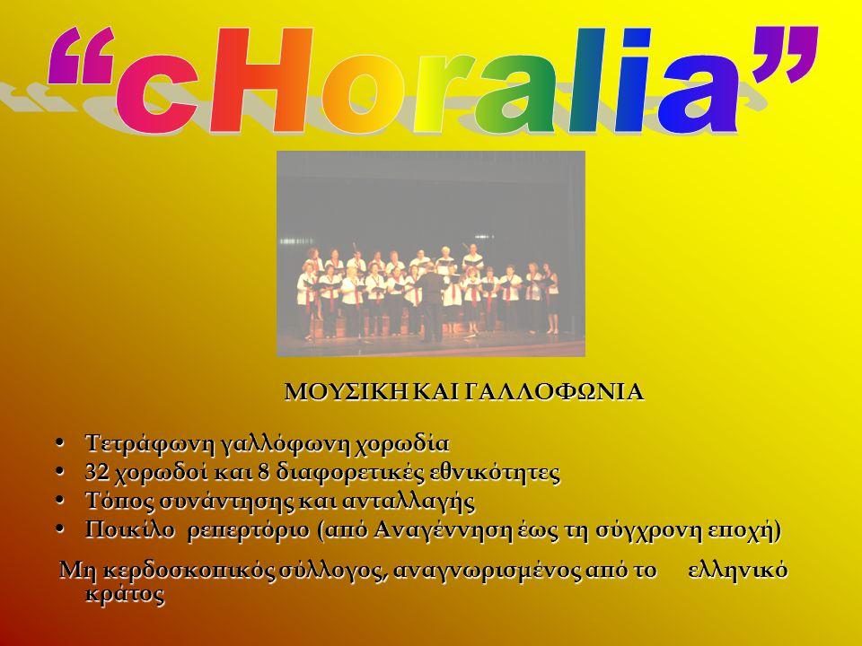 cHoralia Τετράφωνη γαλλόφωνη χορωδία