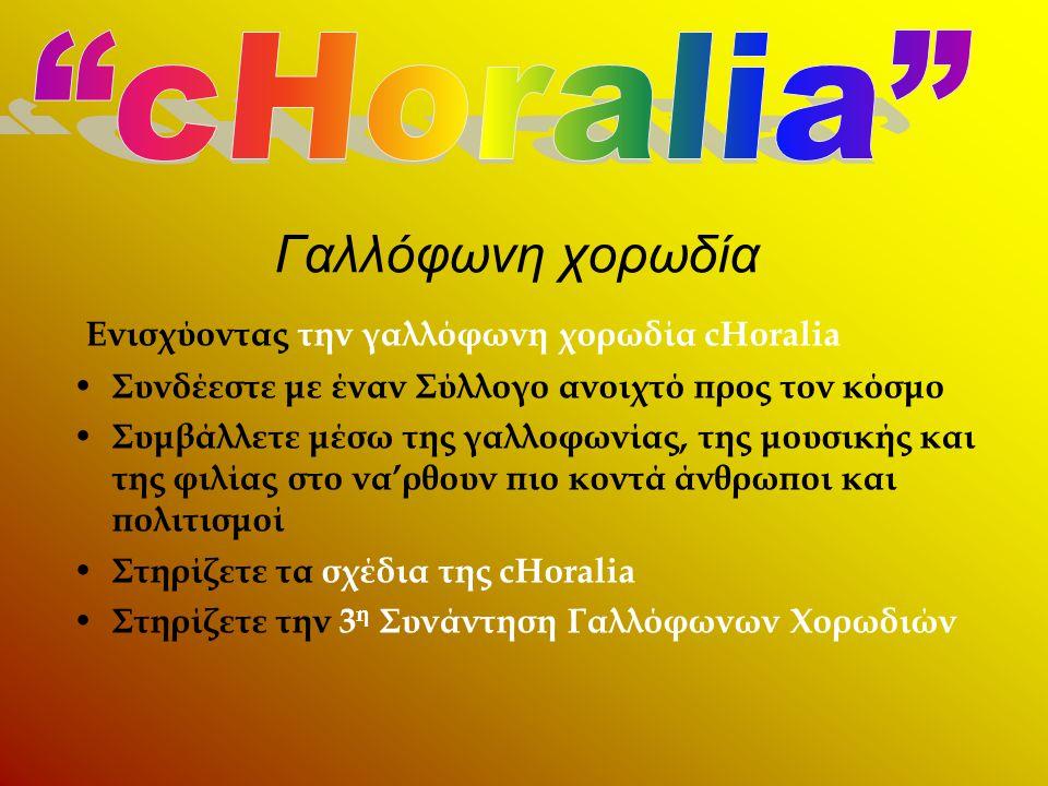 cHoralia Γαλλόφωνη χορωδία