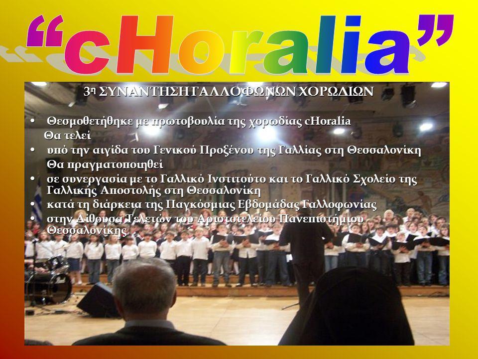 cHoralia Θεσμοθετήθηκε με πρωτοβουλία της χορωδίας cHoralia Θα τελεί