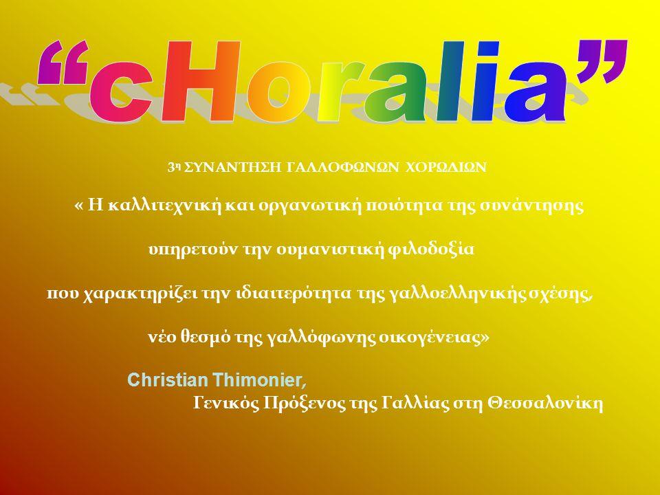 cHoralia υπηρετούν την ουμανιστική φιλοδοξία