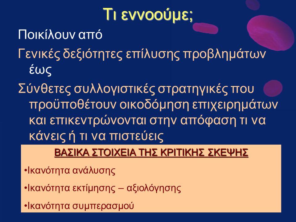 ΒΑΣΙΚΑ ΣΤΟΙΧΕΙΑ ΤΗΣ ΚΡΙΤΙΚΗΣ ΣΚΕΨΗΣ
