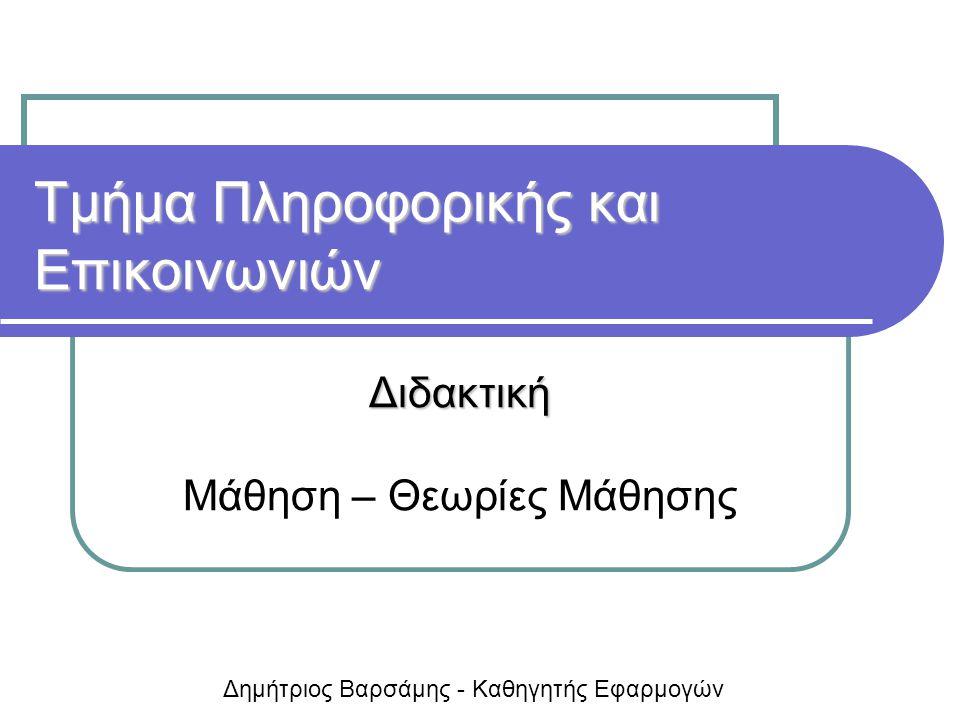 Τμήμα Πληροφορικής και Επικοινωνιών