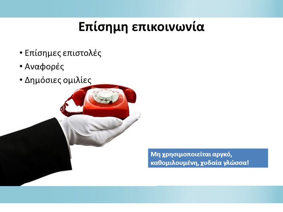 Επίσημη επικοινωνία Επίσημες επιστολές Αναφορές Δημόσιες ομιλίες