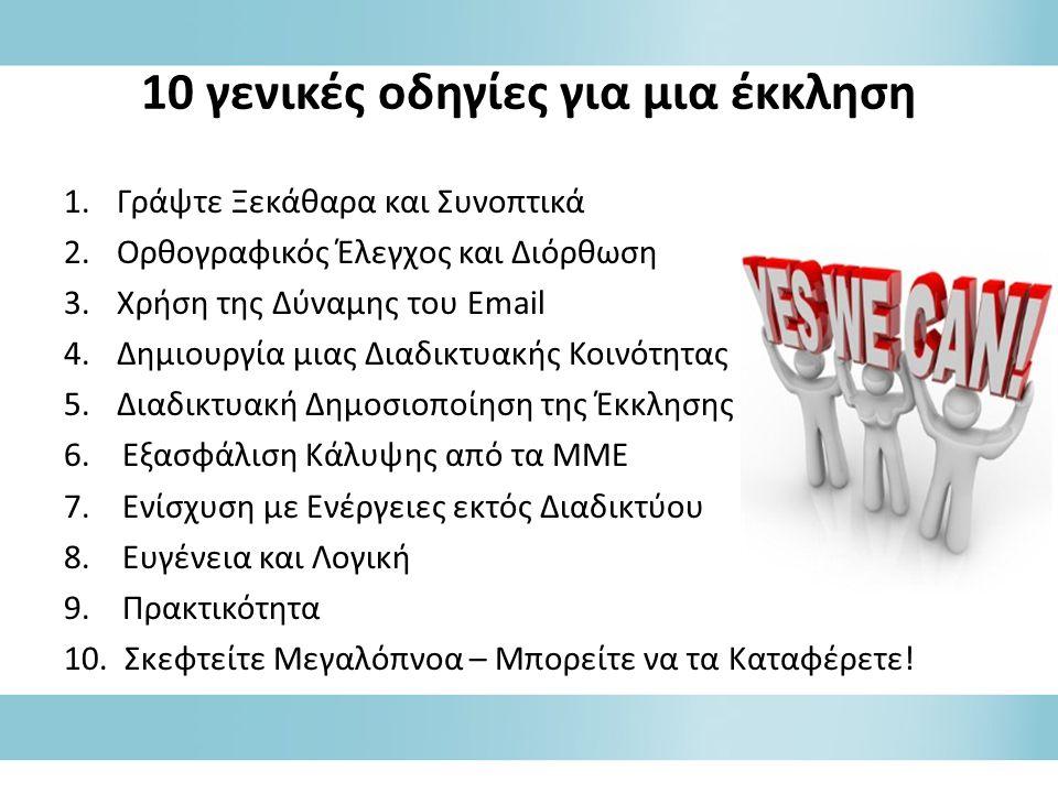 10 γενικές οδηγίες για μια έκκληση