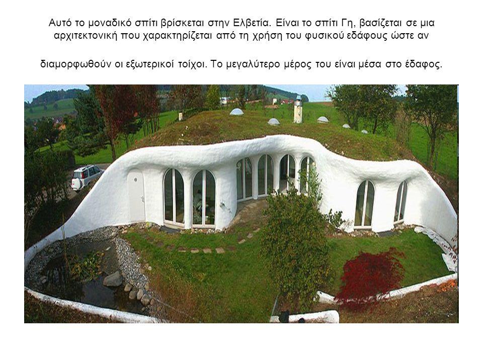 Αυτό το μοναδικό σπίτι βρίσκεται στην Ελβετία